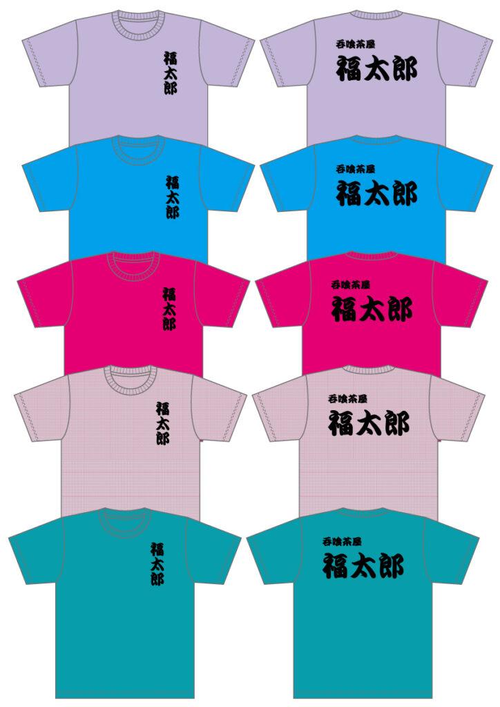 福太郎様オリジナルTシャツ