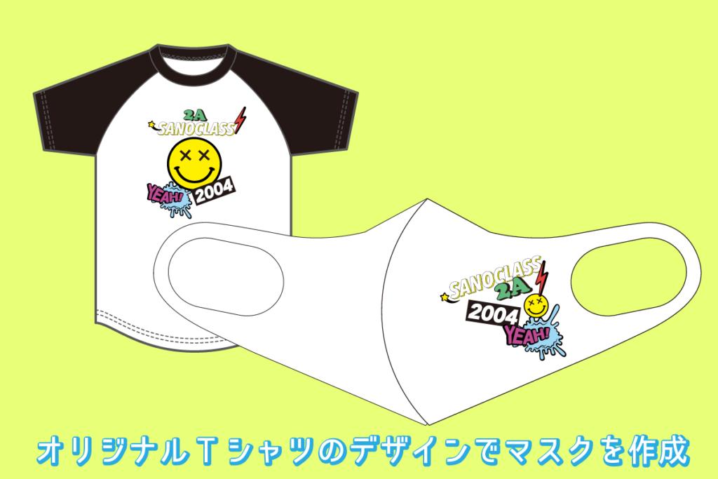 【記念品に◎!】クラスTシャツと同じデザインでオリジナルマスクを作ろう!