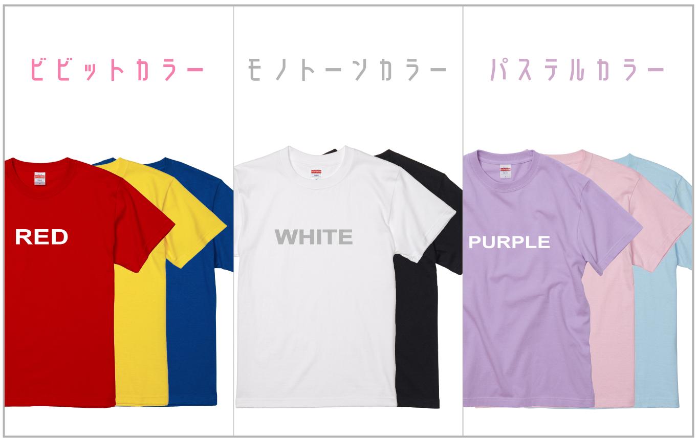 クラスTシャツおすすめカラー