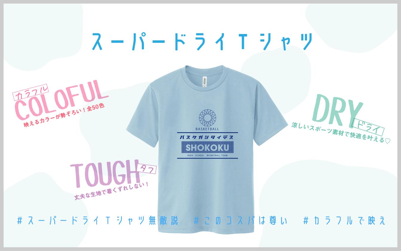 ドライTシャツスポーツ