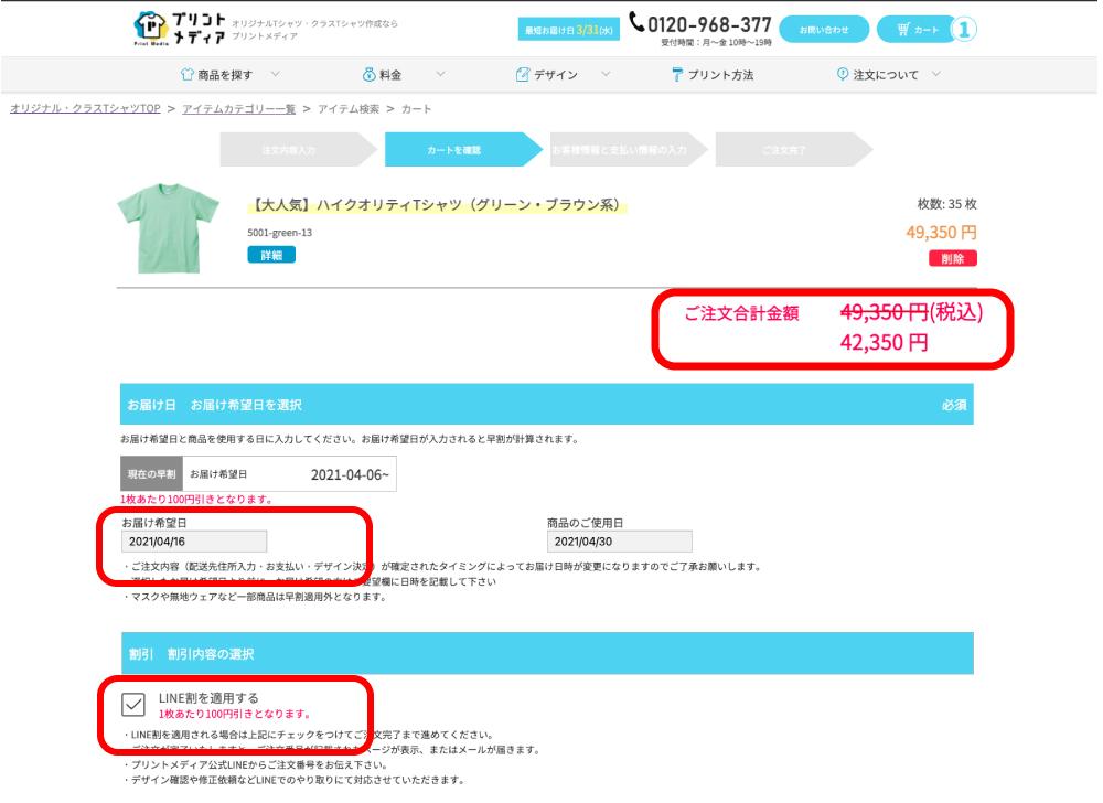 割引200円OFF