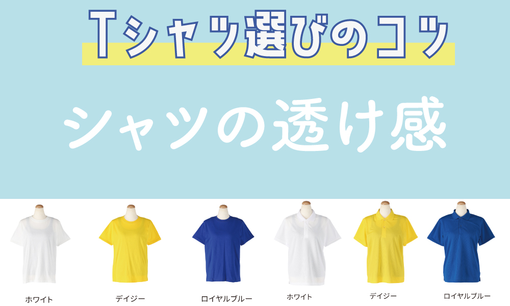 シャツの透け感
