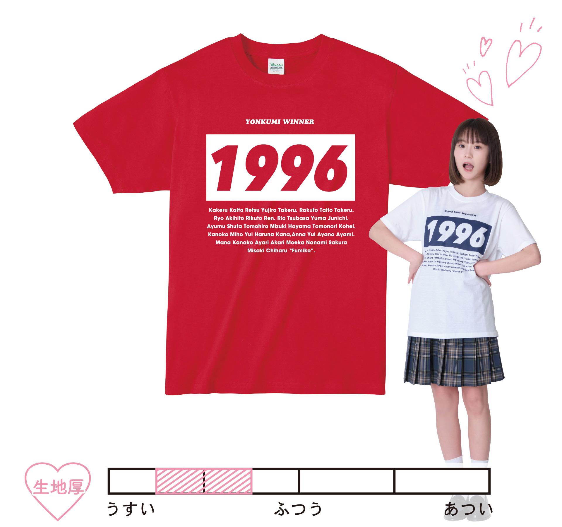 さくてぃん着用Tシャツ