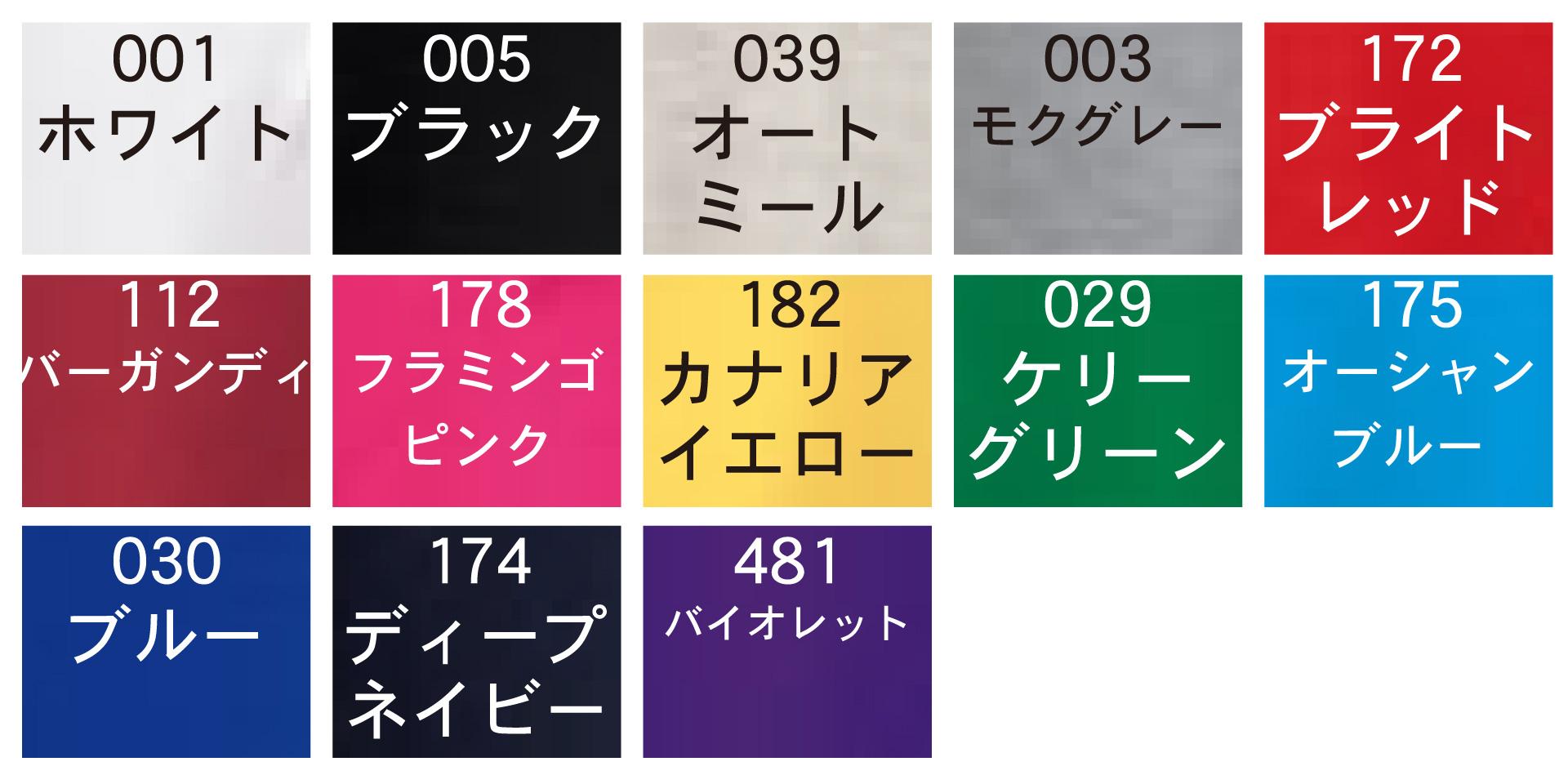 219mlcカラーリスト