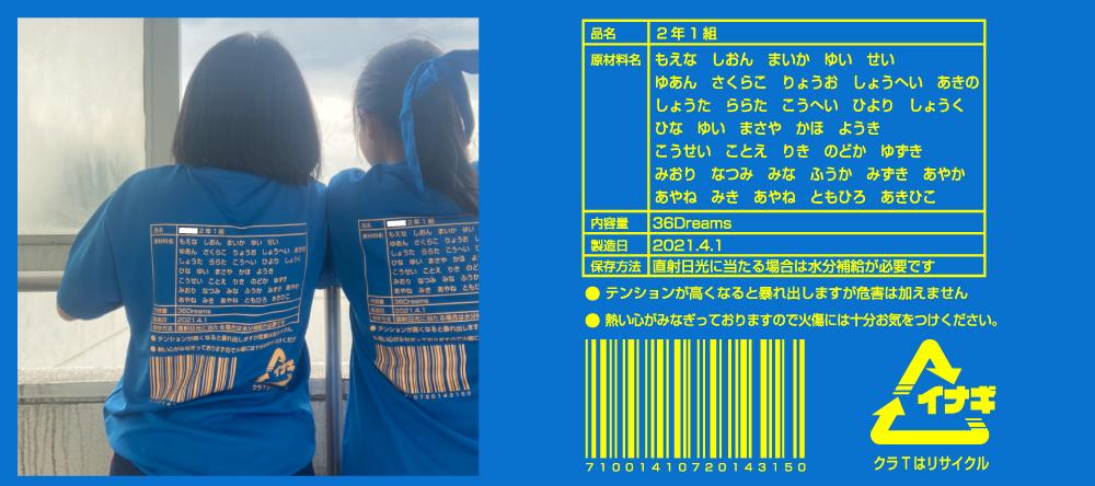 ミディアムブルー成分表クラスTシャツ