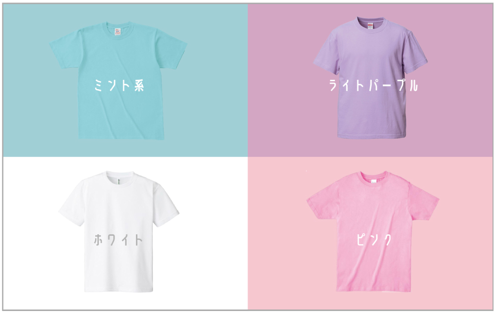 クラスTシャツトレンドカラー2021年