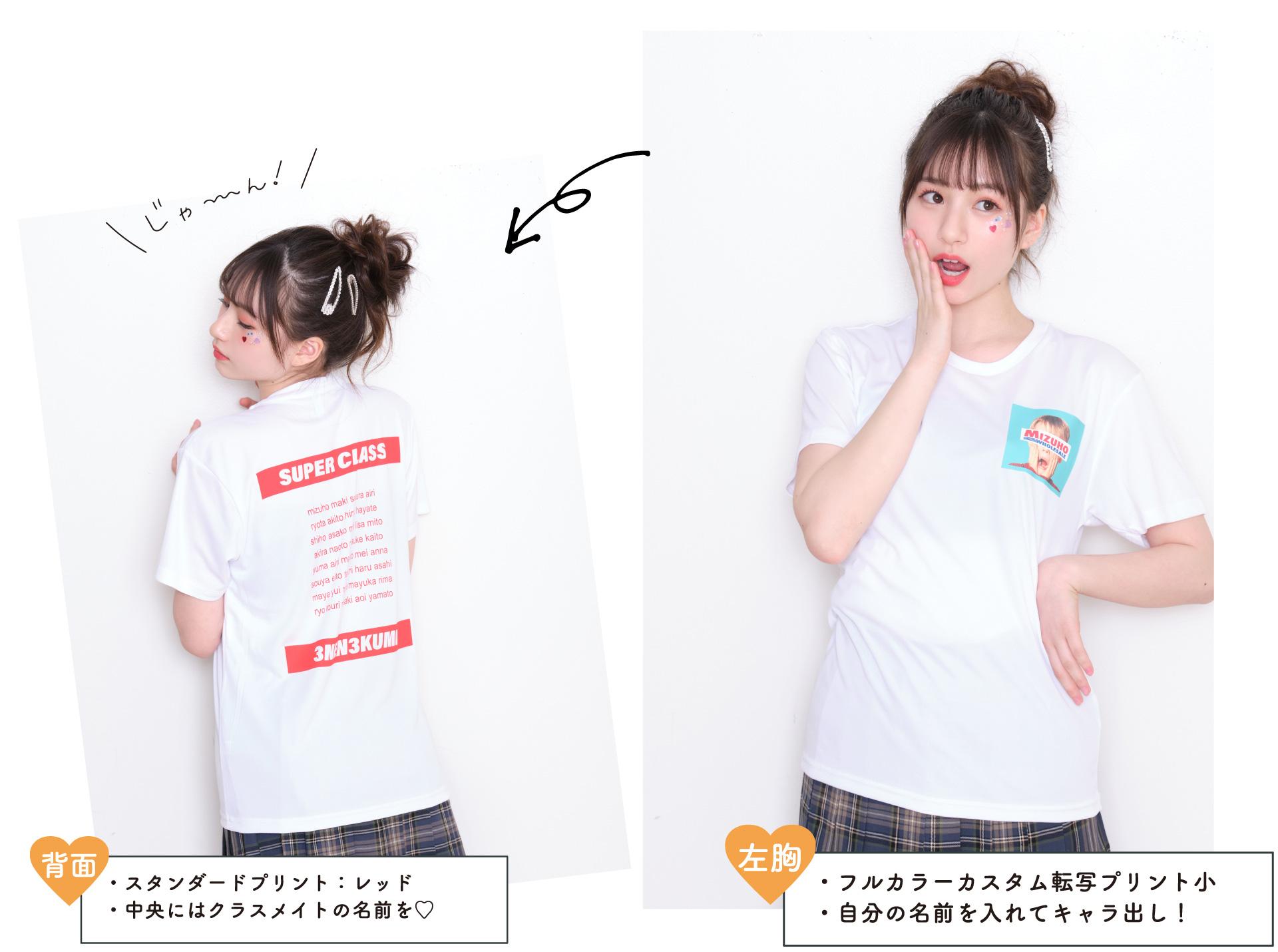 瑞帆ちゃんクラスTシャツ着用