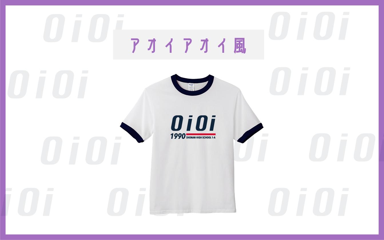 oioi風クラスTシャツ
