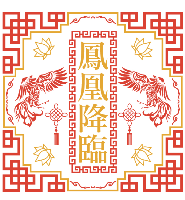 中華風d155