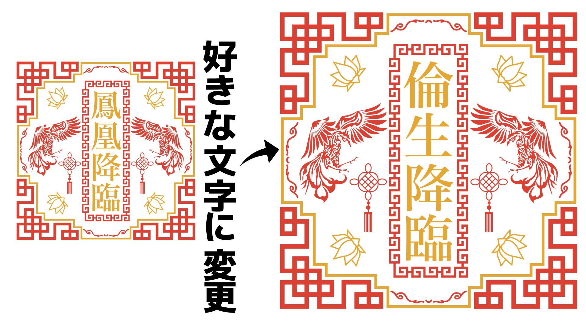 クラスTシャツ中国風デザイン