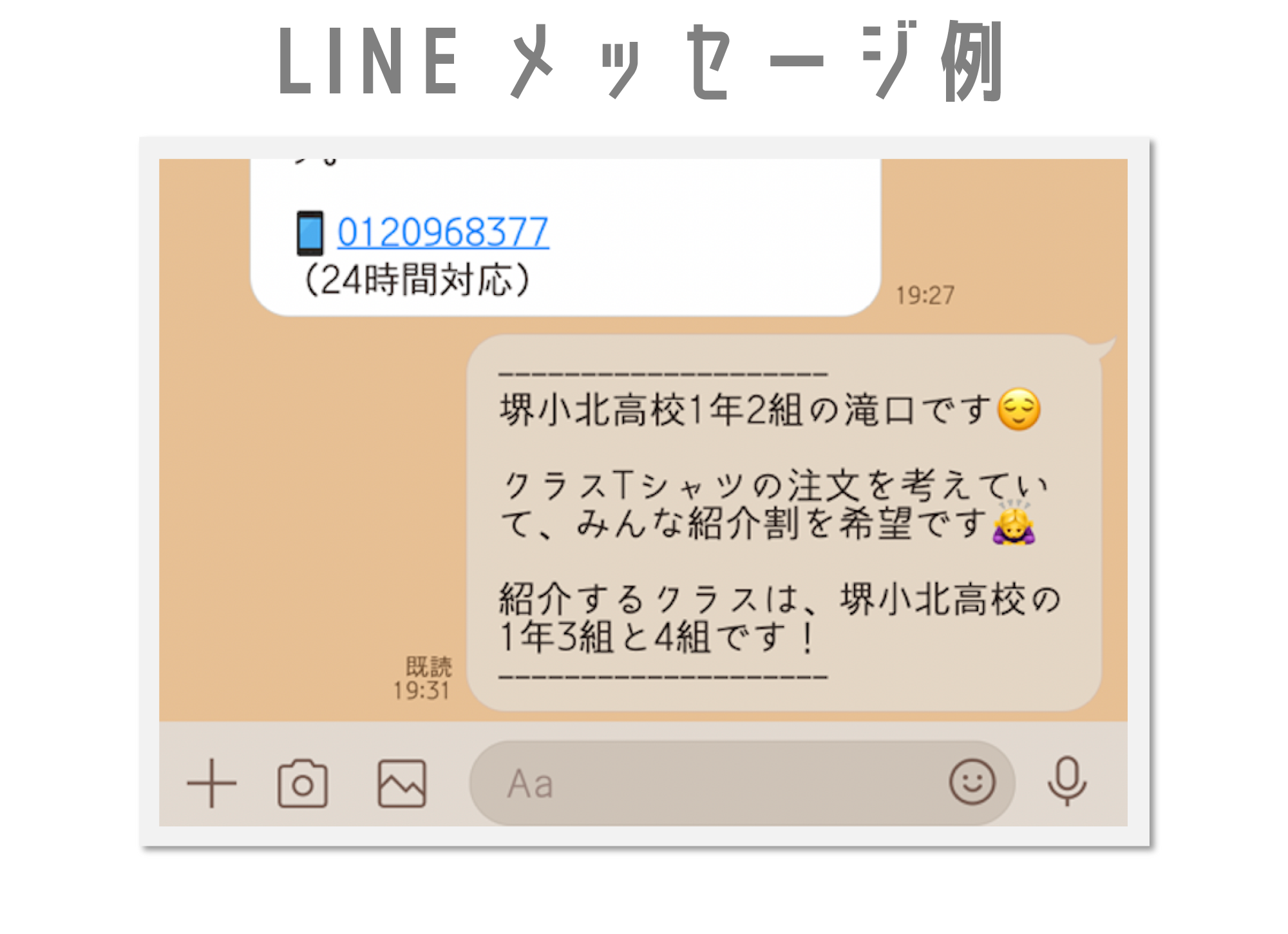 LINEメッセージ例