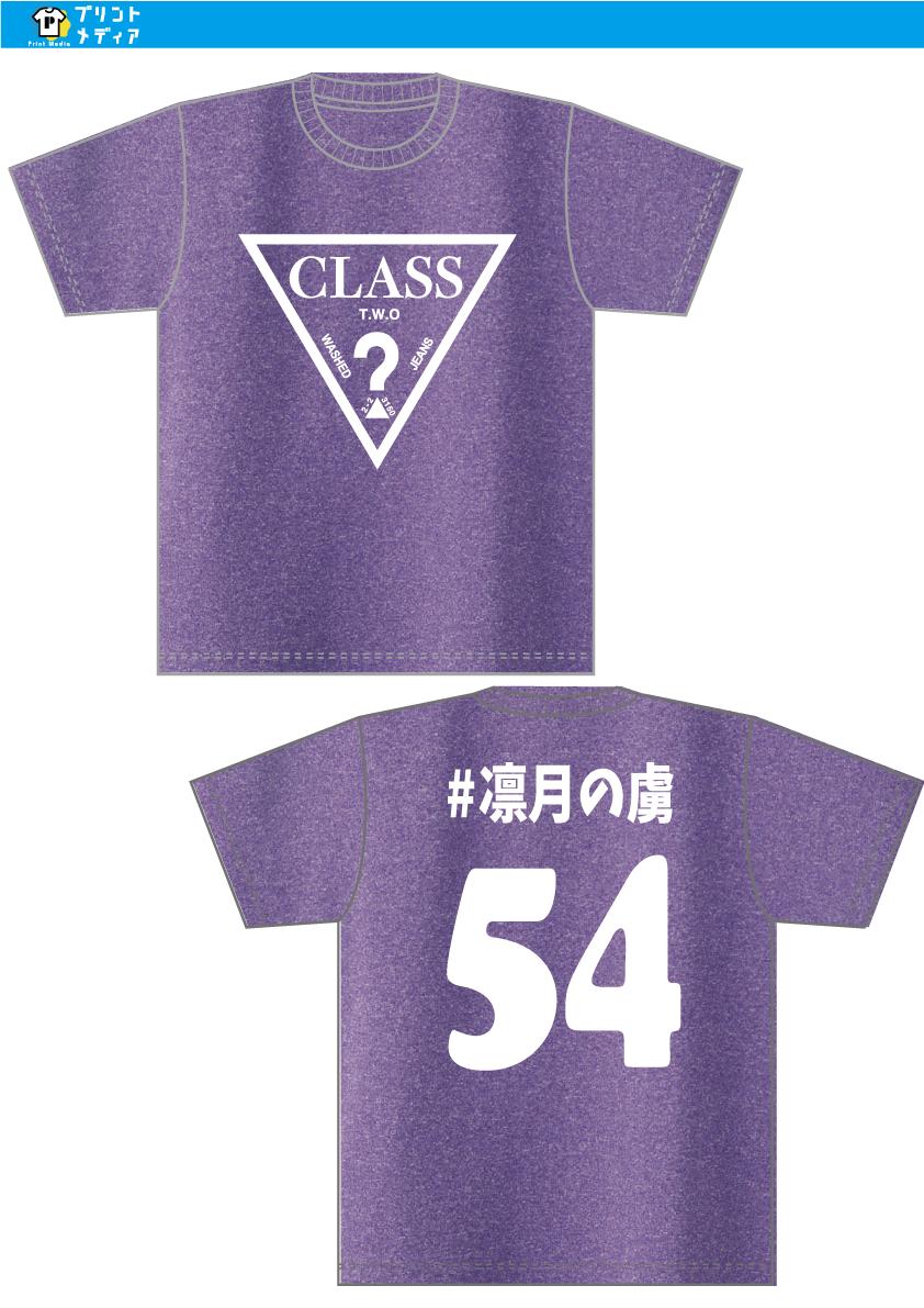 背ネームクラスTシャツ