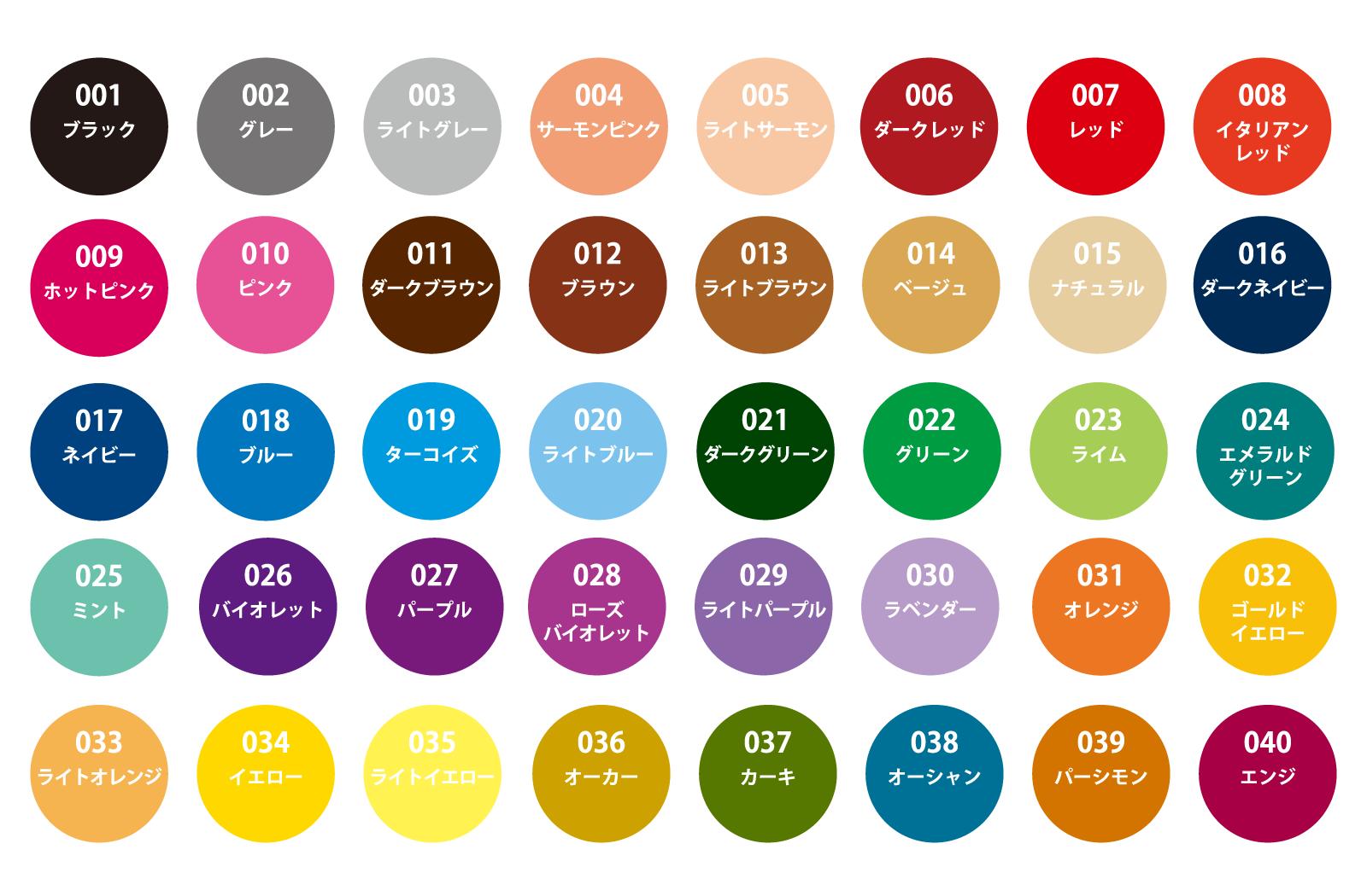 タオルプリント色40色