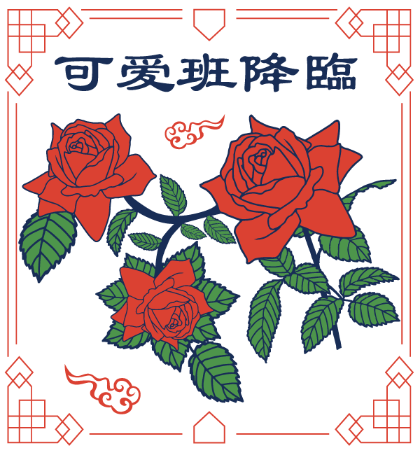 チャイナ風薔薇デザイン